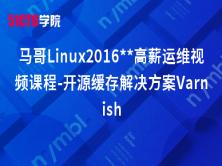 马哥Linux2016**高薪运维视频课程-开源缓存解决方案Varnish