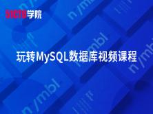 玩转MySQL数据库视频课程