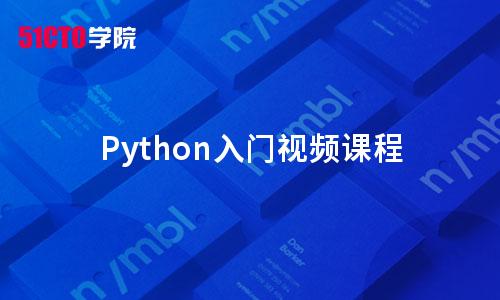 Python入门视频课程