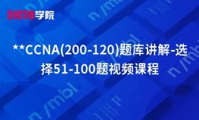 CCNA(200-120)题库讲解-选择51-100题视频课程
