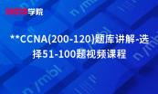 **CCNA (200-120)考试题库详解视频教程专题