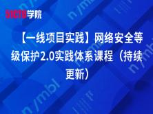 网络安全等级保护2.0实践体系课程(持续更新)