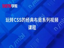玩转CSS的经典布局系列视频课程