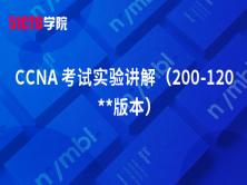 CCNA 考试实验讲解(200-120最新版本)