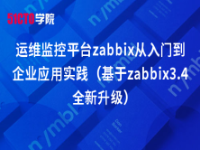 運維監控平臺zabbix從入門到企業應用實踐(基于zabbix3.4全新升級)