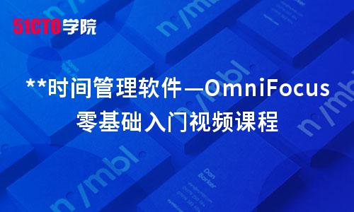 **时间管理软件—OmniFocus零基础入门视频课程