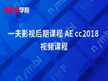 一夫影视后期课程 AE cc2018 视频课程