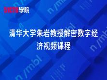 清华大学朱岩教授解密数字经济视频课程