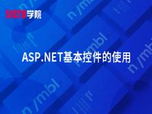 ASP.NET基本控件的使用