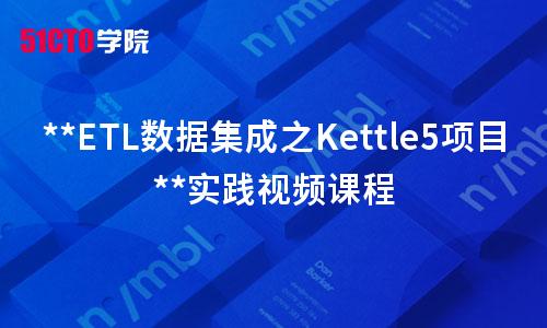 **ETL数据集成之Kettle5项目实践视频课程