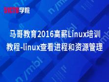 马哥教育2016高薪Linux培训教程-linux查看进程和资源管理
