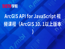 ArcGIS API for JavaScript 视频课程(ArcGIS 10. 1以上版本)