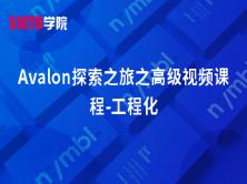 Avalon探索之旅之高级视频课程-工程化