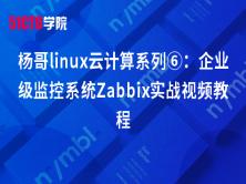 杨哥linux云计算系列⑦:企业级监控系统Zabbix实战视频教程