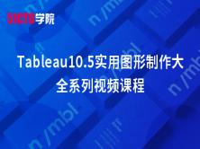 Tableau10.5实用图形制作大全系列视频课程