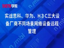 实战思科、华为、H3C三大设备厂商不同场景网络设备远程管理