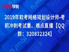 2019年软考网络规划设计师-考前冲刺考试重、难点详解【QQ群:320832324】