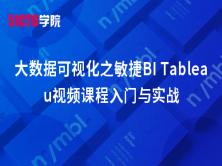 大数据可视化之敏捷BI Tableau视频课程入门与实战