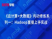 《云计算+大数据》内功修炼系列一:Hadoop直接上手实战