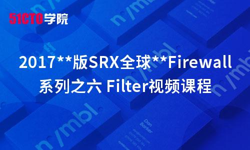 2017**版SRX全球优秀Firewall系列之六 Filter视频课程