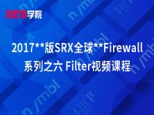 2017**版SRX全球**Firewall系列之六 Filter视频课程