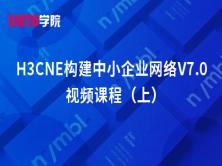 H3CNE构建中小企业网络V7.0视频课程(上)