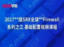 2017**版SRX全球**Firewall系列之三 基础配置视频课程