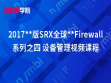 2017**版SRX全球**Firewall系列之四 设备管理视频课程