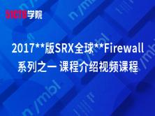 2017**版SRX全球**Firewall系列之一 课程介绍视频课程
