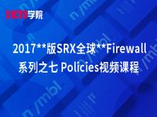2017**版SRX全球**Firewall系列之七 Policies视频课程