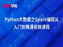 Python大数据之Spark编程从入门到精通视频课程