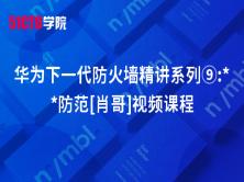 华为下一代防火墙精讲系列⑨:安全防范[肖哥]视频课程