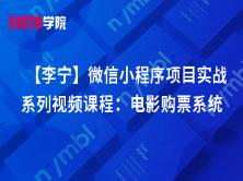 【李宁】微信小程序项目实战系列视频课程:电影购票系统
