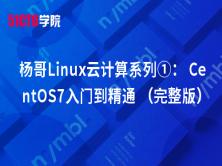 杨哥Linux云计算系列①: CentOS7入门到精通 (完整版)