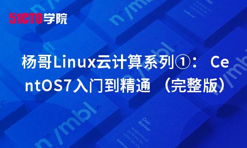 楊哥Linux雲計算系列?︰ CentOS7入門到精通 (完整版)