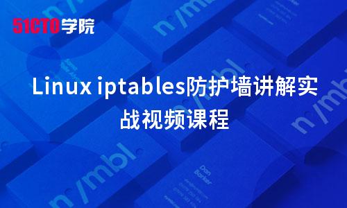 Linux iptables防护墙讲解实战视频课程