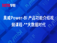 奥威Power-BI 产品功能介绍视频课程-**大数据时代