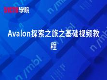 Avalon探索之旅之基础视频教程