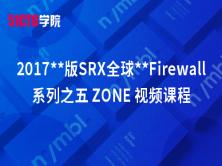 2017**版SRX全球**Firewall系列之五 ZONE 视频课程