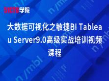 大数据可视化之敏捷BI Tableau Server9.0高级实战培训视频课程