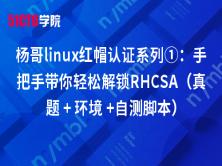 杨哥linux红帽认证系列①:手把手带你轻松解锁RHCSA(真题 + 环境 +自测脚本)