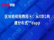 区块链视频教程④:从0到1构建分布式**dapp