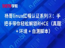 杨哥linux红帽认证系列②:手把手带你轻松解锁RHCE(真题 + 环境 + 自测脚本)