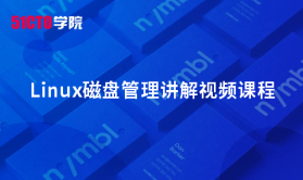 Linux磁盘管理讲解视频课程