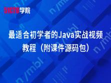 最适合初学者的Java实战视频教程(附课件源码包)