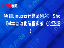 杨哥Linux云计算系列②: Shell脚本自动化编程实战(完整版)