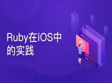 Ruby在iOS中的实践
