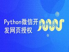 Python微信开发网页授权