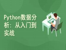 Python数据分析实战与运用之数据分析篇