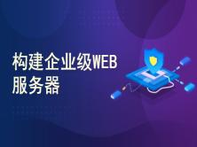 构建企业级WEB服务器:Nginx企业实战